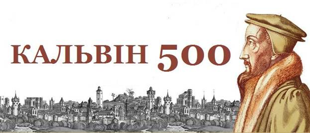 500 год Жану Кальвіну