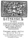 Катэхізіс. Нясьвіж, 1562