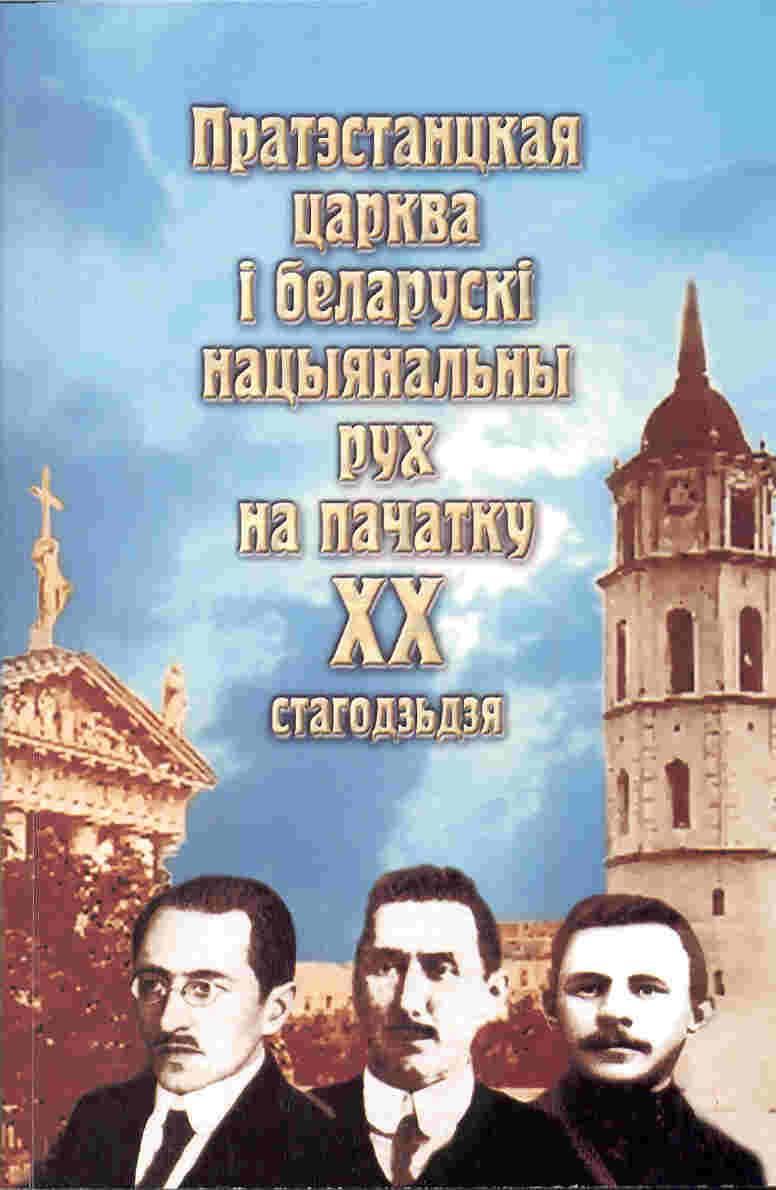 Пратэстанцкая царква і беларускі нацыянальны рух