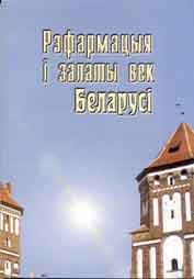 The conference 'Reformation and Golden Age of Belarus', 2003