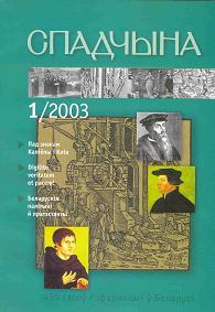 'Спадчына', 2003, №1